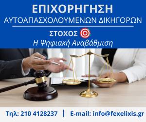 epidotisi_dikigoroi